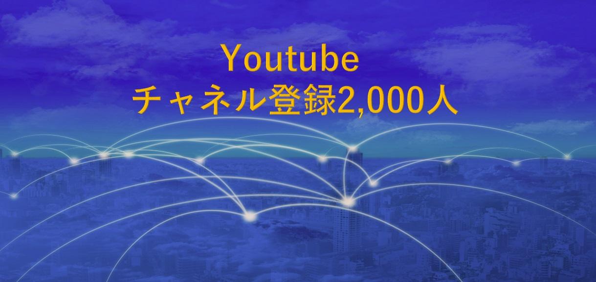 Youtubeで登録者2,000人を超えるまでにやったこと