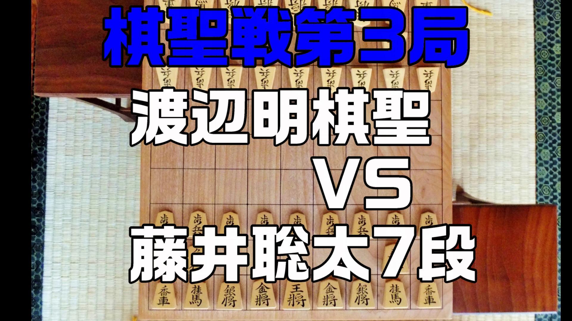 渡辺棋聖VS藤井聡太七段 最年少のタイトル奪取なるか?