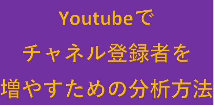 Youtubeでチャネル登録を増やすために今でもやっていること